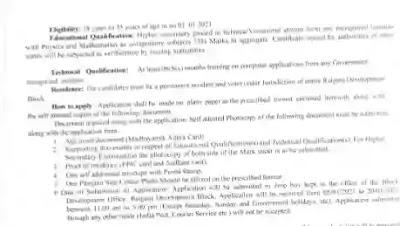 Gram Rojgar Sahayak Recruitment 2021 West Bengal