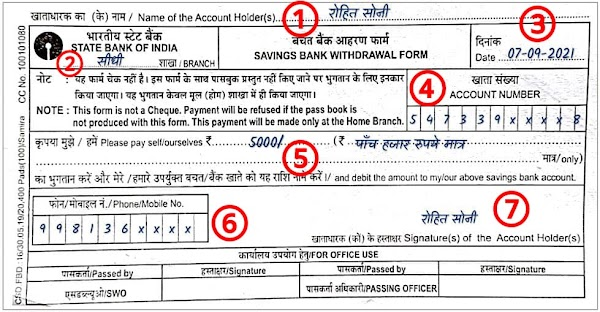 State bank of india ka cheque kaise bhare | Sbi बैंक से पैसे निकालने का फॉर्म कैसे भरें?