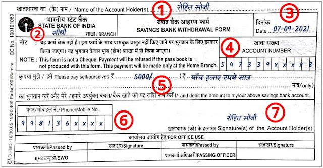 State bank of india ka cheque kaise bhare, Sbi बैंक से पैसे निकालने का फॉर्म कैसे भरें?
