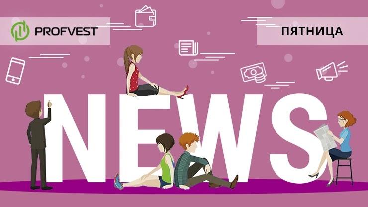 Новости от 05.03.21