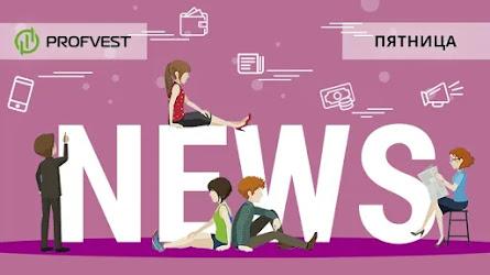 Новостной дайджест хайп-проектов за 05.03.21. Поздравления от Uni Finance