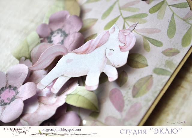 """""""Unicorns"""" ТМ """"ScrapМир"""" студия """"Эклю"""" @koshchavtseva_irina @tarasova_dariya @studio_eklyu"""
