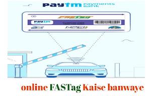 paytm_se_fastag_kaise_banwaye