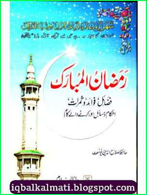 Ramadan Mubarak Urdu PDF