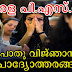 Kerala PSC General Knowledge Questions - പൊതു വിജ്ഞാനം (30)