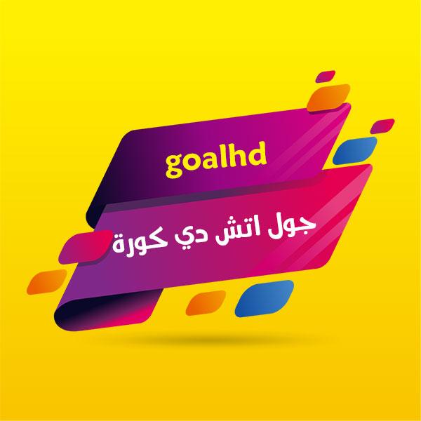 جول اتش دي goal hd