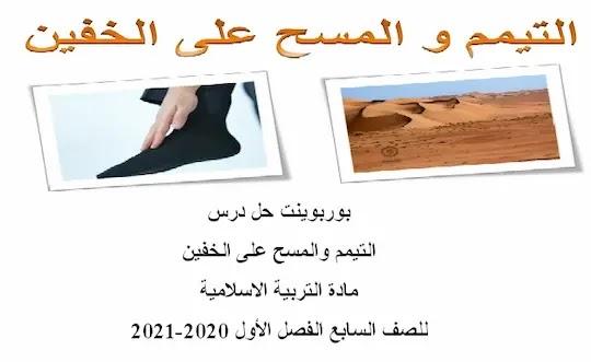 بوربوينت حل درس التيمم والمسح على الخفين مادة التربية الاسلامية للصف السابع الفصل الأول 2020-2021
