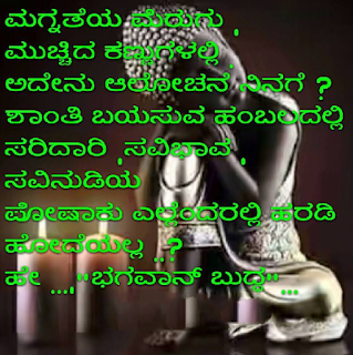 Buddha Sayings Kannada Whatsapp DPs