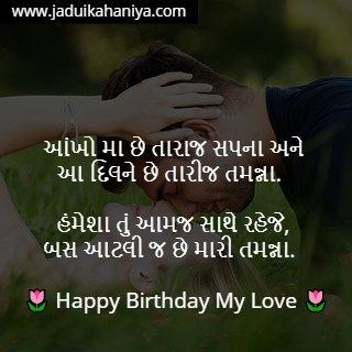 Birthday Wishes for Husband in Gujarati