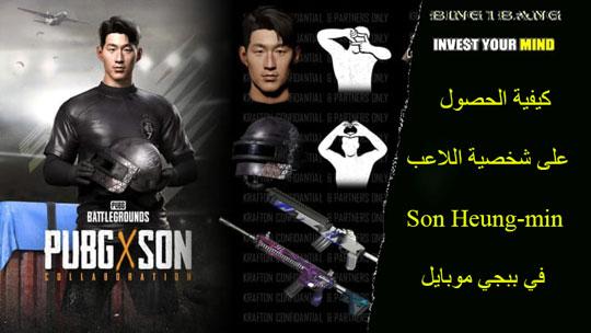 كيفية الحصول على شخصية اللاعب Son Heung-min في ببجي موبايل