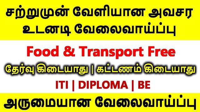 சற்றுமுன் வேளியான அவசர உடனடி வேலைவாய்ப்பு | ITI JOB | DIPLOMA JOB | BE JOB | Food & Transport Free