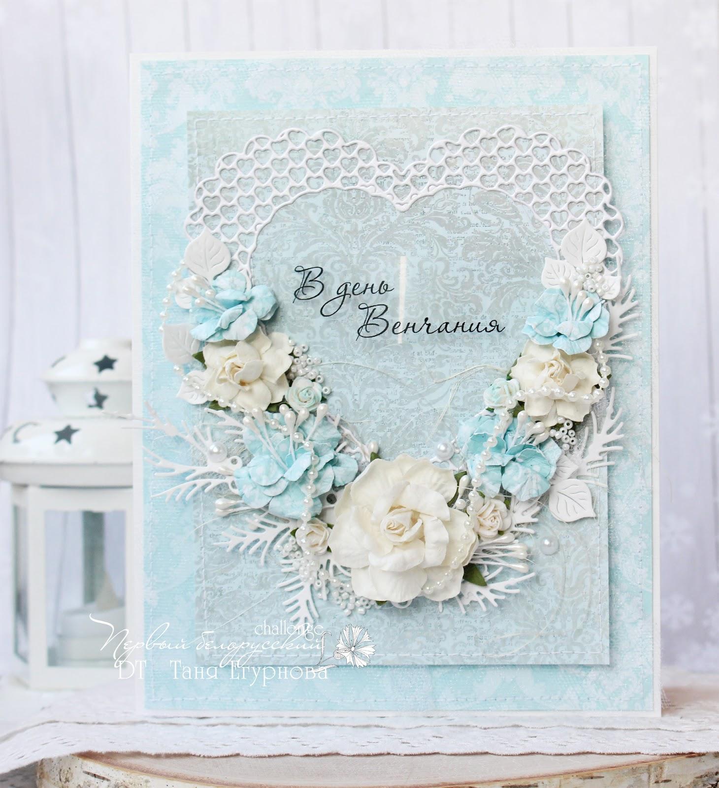Открытка в день венчания