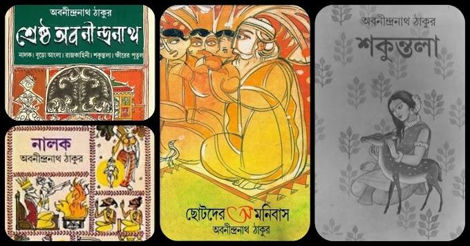 Abanindranath Tagore Books - Abanindranath Tagore Books Pdf - Abanindranath Tagore In Bengali