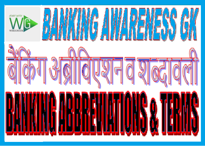 http://www.wikigreen.in/2020/01/top-50-questions-on-banking-awareness.html