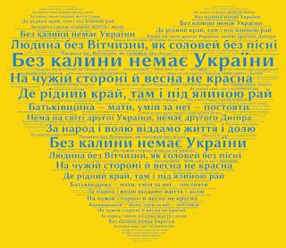 Про Україну