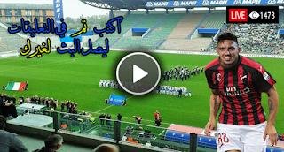 مشاهدة مباراة كالياري وميلان بث مباشر بتاريخ 18-01-2021 الدوري الايطالي