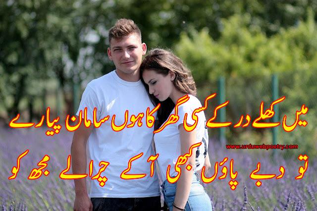 Poetry Of Love Qateel Shifai