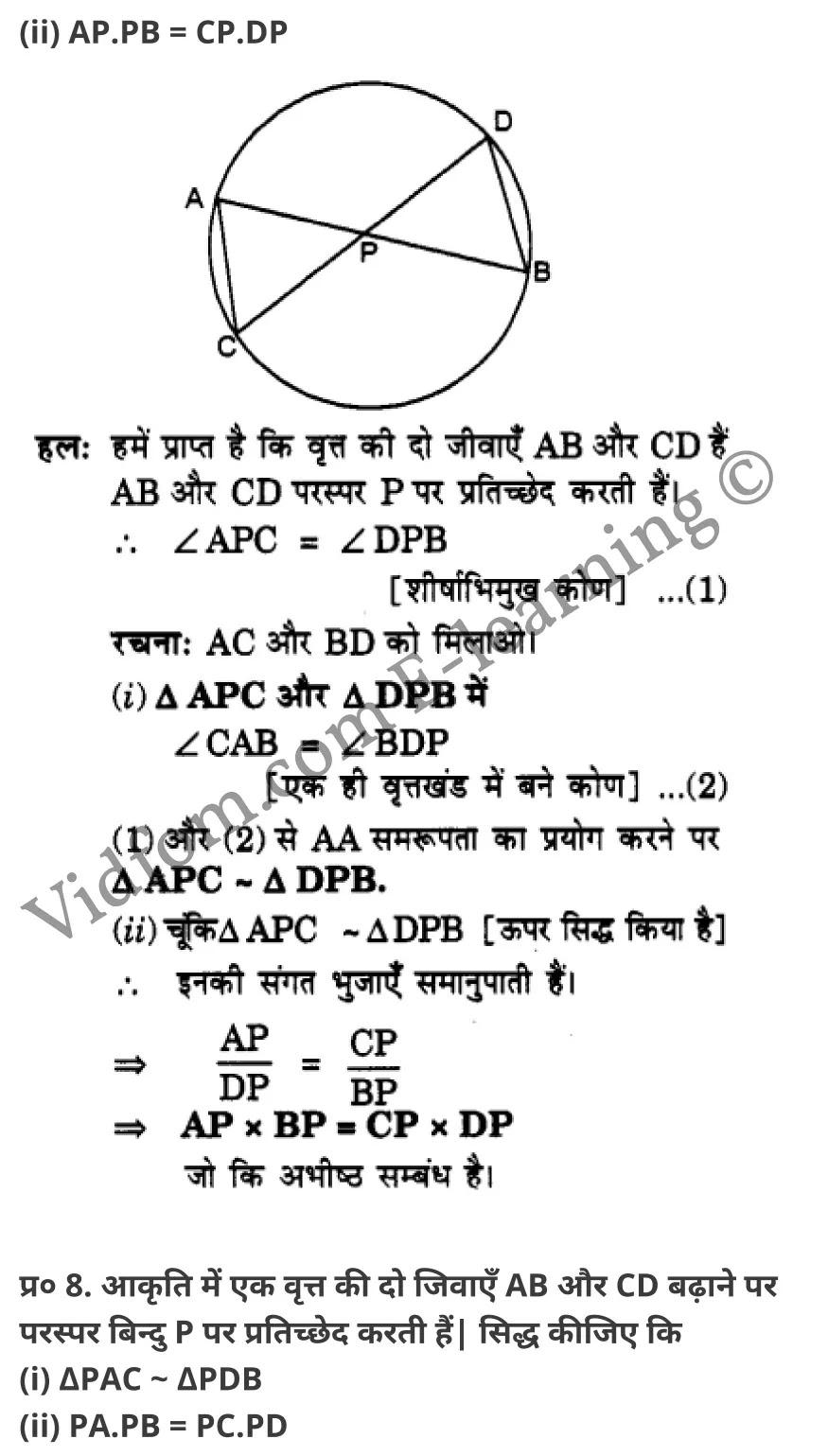 class 10 maths chapter 6 hindi medium 70