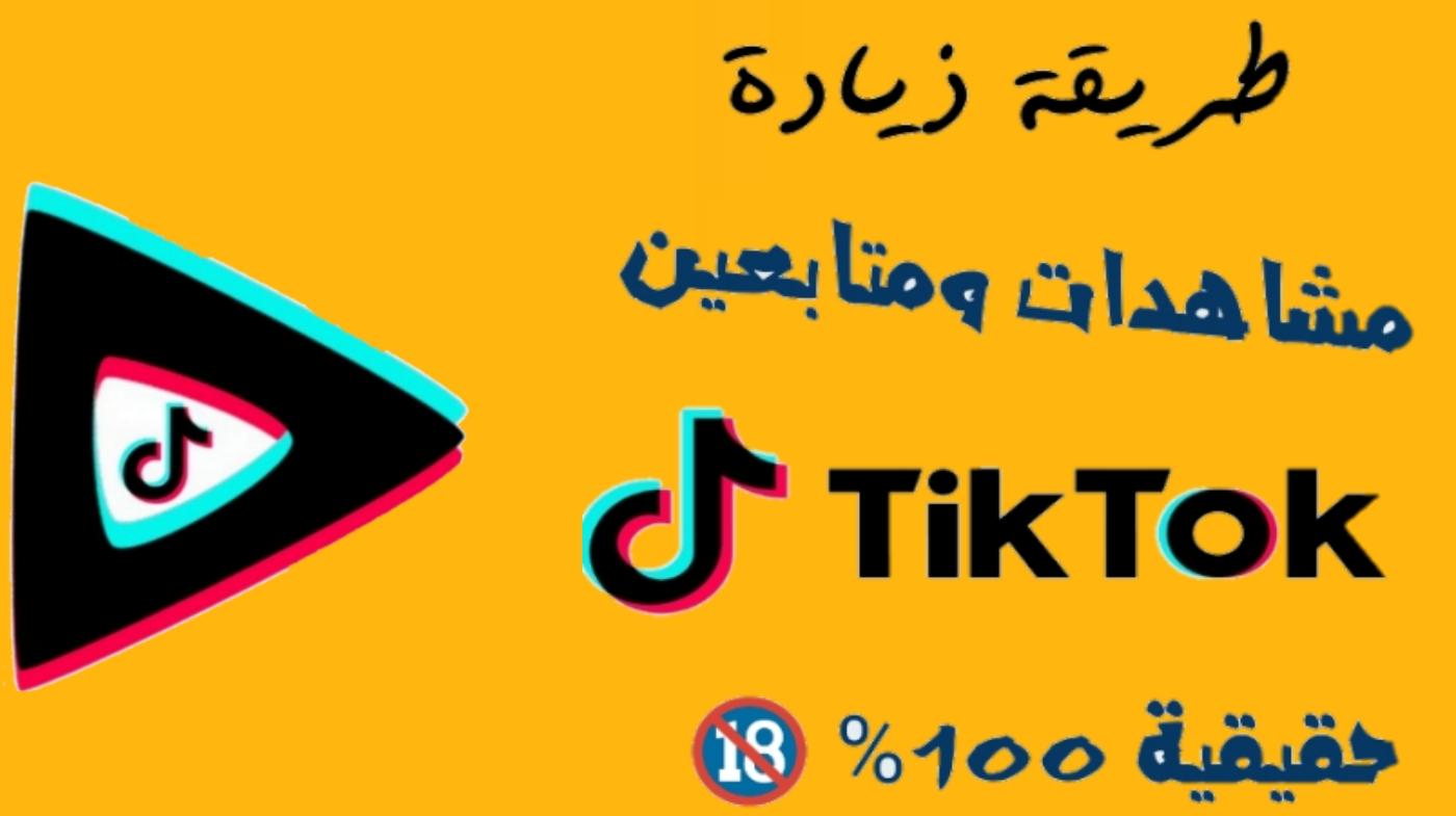 زيادة مشاهدات تيك توك (مليون مشاهدة كل 10ثواني) TikTok Followers Free