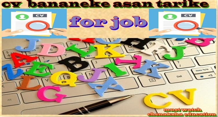 Cv Kaise Banaye Job Ke Liye How To Create Cv For Job Best Tips