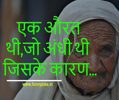 Ek Andhi Maa Ki Mamta Shayari | माँ की याद में