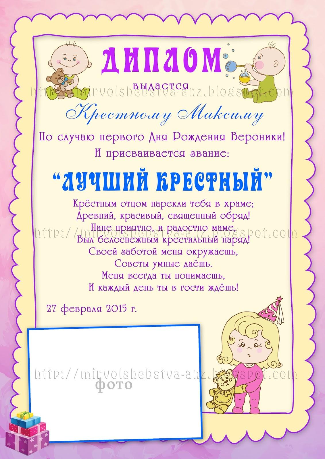Мир волшебства Анжелики Набор Малыши Набор для маленьких именинников включает дипломы родным плакат достижений анкету конверт для локона телеграмму По желанию заказчика можно добавлять