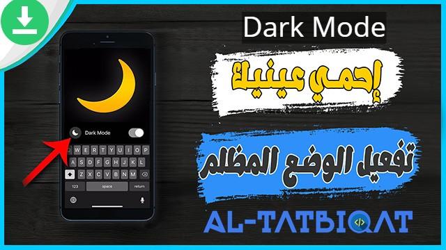 تحميل تطبيق الوضع الليلي Dark Mode للاندرويد للهواتف القديمة