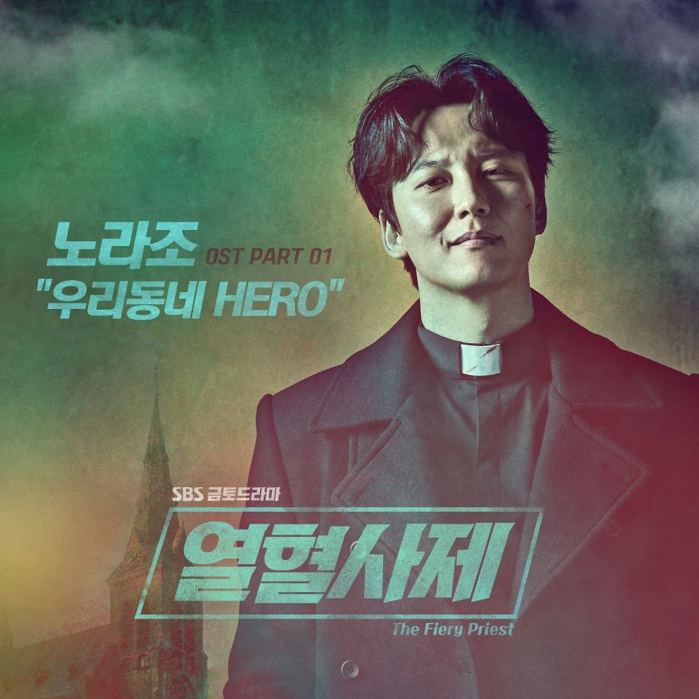 NORAZO – The Fiery Priest OST Part.1