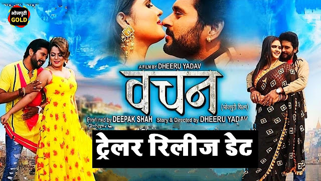 Bhojpuri movie Vachan 2020 wiki - Here is the Vachan Movie full star star-cast, Release date, Actor, actress. Song name, photo, poster, trailer, wallpaper