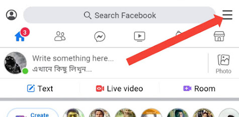 How To Lock Facebook Profile In Hindi