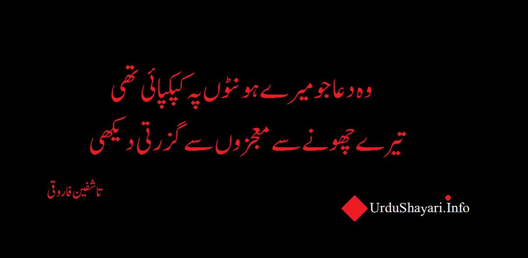 Touching urdu lines - 2 line poetry by Tafsheen Farooqi on Dua mojzaa