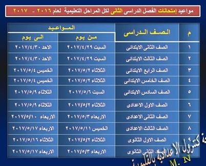 جدول بمواعيد إمتحانات الترم الثانى 2017 بمحافظة القليوبيه أخر العام (ابتدائى اعدادى ثانوى)
