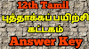 12th Tamil Refresher Course Answer key - Guide 2021
