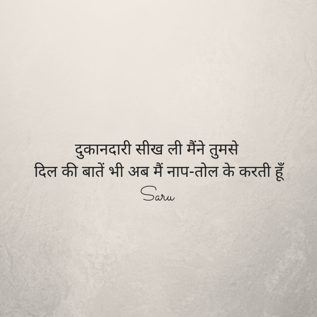 Hindi Motivational Quotes, मोटिवेशनल कोट्स इन हिंदी