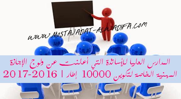المدارس العليا للأساتذة التي أعلنت عن ولوج الإجازة المهنية الخاصة لتكوين 10000 إطار | 2016-2017