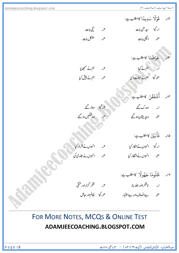 surah-al-ahzab-ayat-69-to-73-mcqs-islamiat-10th