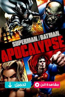 مشاهدة وتحميل فيلم باتمان ضد سوبرمان فجر العدالة Superman/Batman: Apocalypse 2010 مترجم عربي