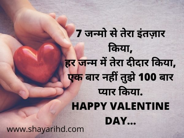 Heart Touching Valentine Day SMS