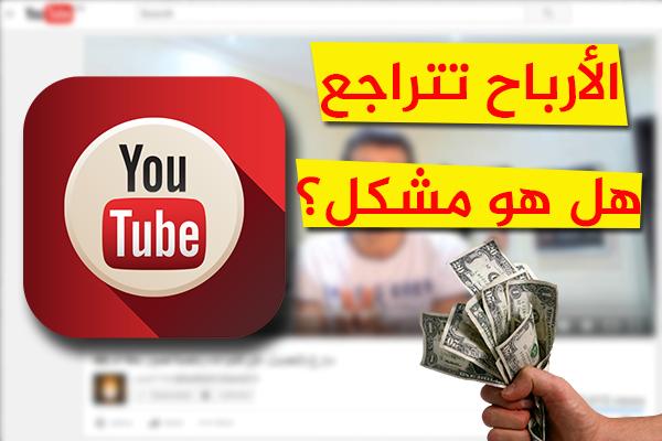 لماذا يوتيوب قامت بإزالة الإعلانات من جميع القنوات على اليوتيوب ؟