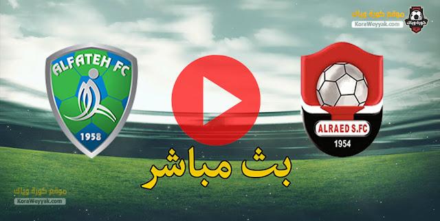 نتيجة مباراة الفتح والرائد اليوم في الدوري السعودي