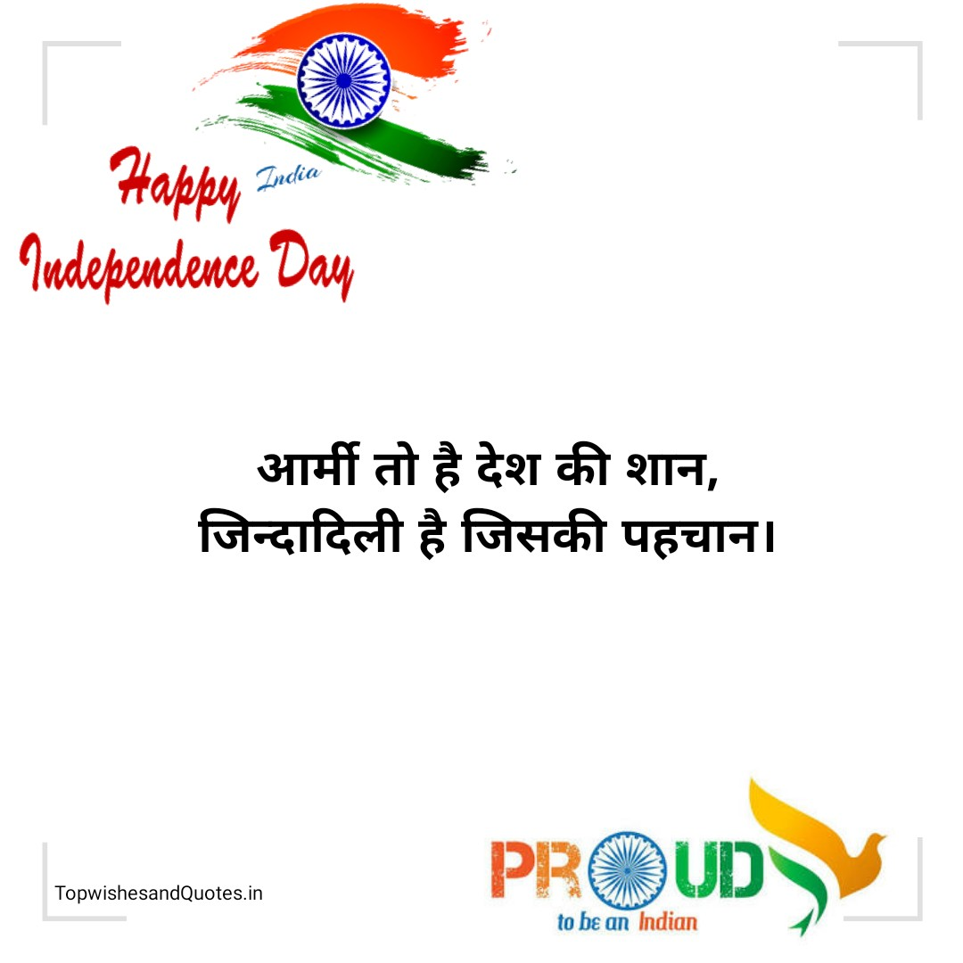 Happy Independence Day Wishes, SMS, Quotes and Shayri For Facebook and Whatsapp in Hindi