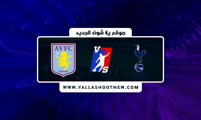 نتيجة مباراة توتنهام واستون فيلا اليوم 2021/10/3  في الدوري الانجليزي