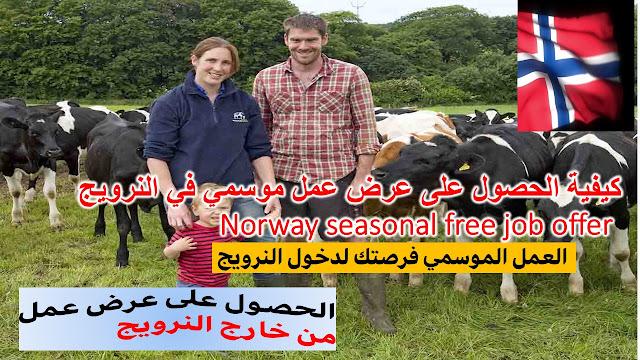 Norway seasonal free job offer