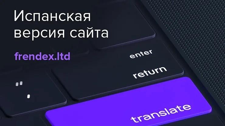 Обновления в FrendeX