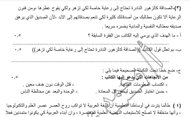 امتحان تجريبي لغة عربية للصف العاشر