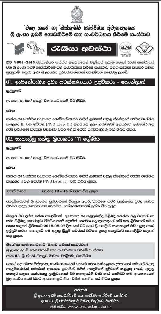Vacancies at Land Reclamation and Development Corporation