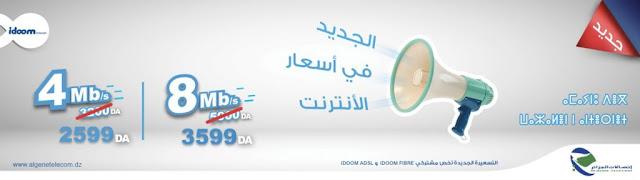 إتصالات الجزائر تعلن رسميا عن تخفيضات خاصة بعروض الإنترنت
