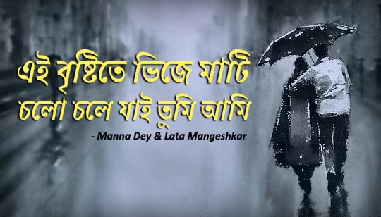 Ei Brishtite Bhije Mati Lyrics by Manna Dey And Lata Mangeshkar