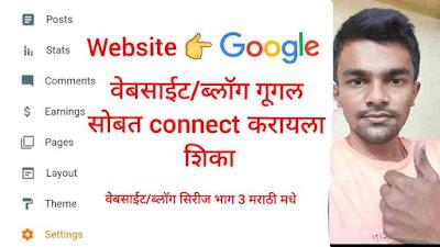वेबसाईट किंवा ब्लॉग ला Google Search Console Tool मधे कसे submit करावे? मराठी मधे (भाग 3)