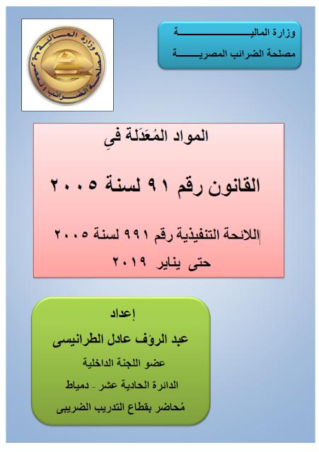 المواد المُعدلة فىِ القانون رقم 91 لسنة 2005 اللائحة التنفيذية رقم 991 لسنة 2005 حتى يناير 2019